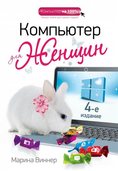 Виннер М. Компьютер для женщин. 4-е издание цой л компьютер для ваших родителей 4 е издание