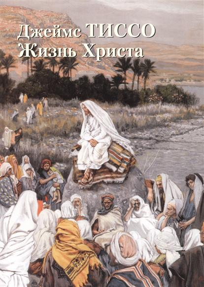 Милюгина Е. Джеймс Тиссо. Жизнь Христа