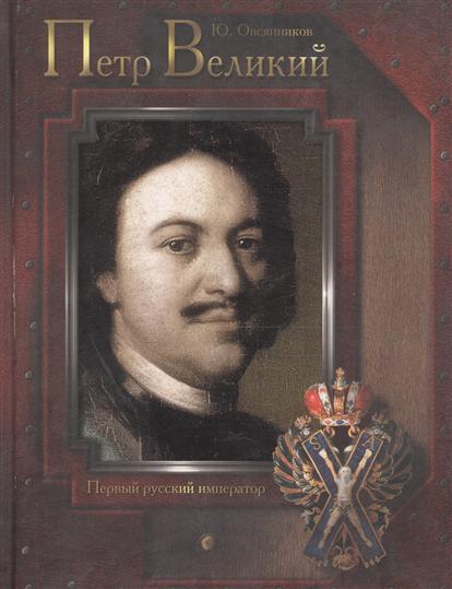 Овсянников Ю. Петр Великий Первый русский император ситников ю безлюдье
