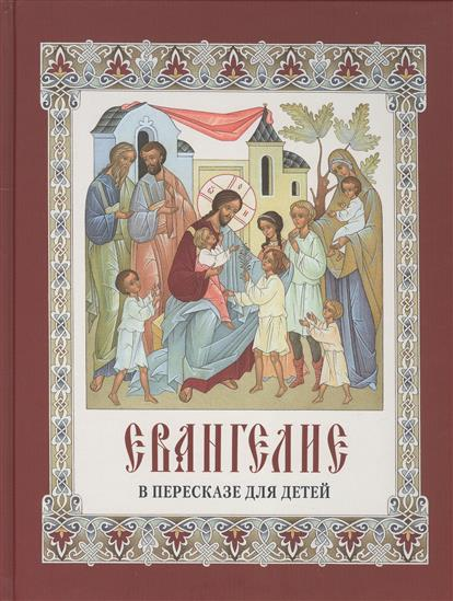 Давыдова Н. (сост.) Евангелие в пересказе для детей отсутствует евангелие на церковно славянском языке