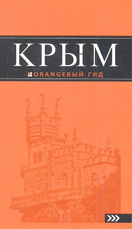 Киселев Д. Крым. 4-е издание, исправленное и дополненное