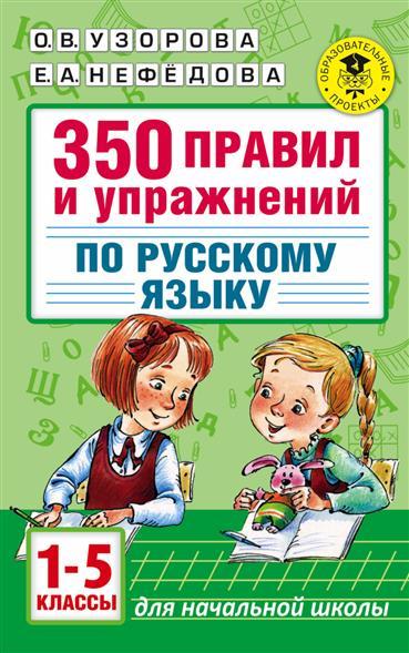 Книга 350 правил и упражнений по русскому языку. 1-5 классы. Узорова О., Нефедова Е.