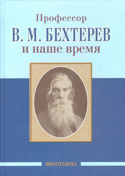 Профессор В.М. Бехтерев и наше время