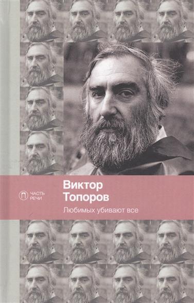 Любимых убивают все. Избранные переводы Виктора Топорова
