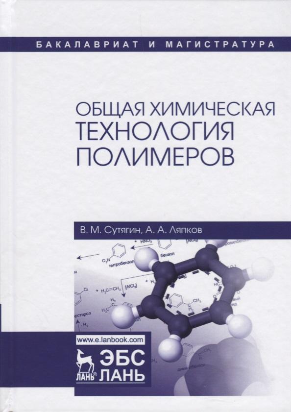 Общая химическая технология полимеров