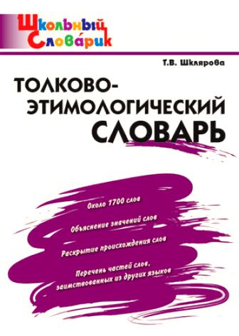 Шклярова Т.: Толково-этимологический словарь Нач. школа