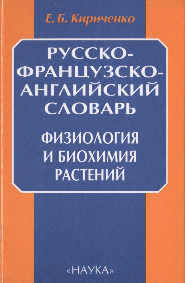 Русско-французско-английский словарь. Физиология и биохимия растений. Более 10 000 терминов и понятий