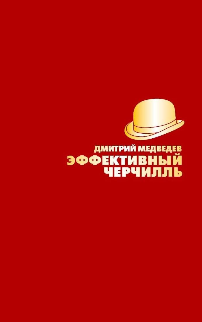 Медведев Д. Эффективный Черчилль медведев д черчилль 1911 1914 власть действие организация незабываемые дни isbn 9785386070175