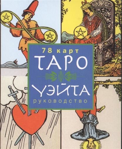 Таро Уэйта. 78 карт + руководство