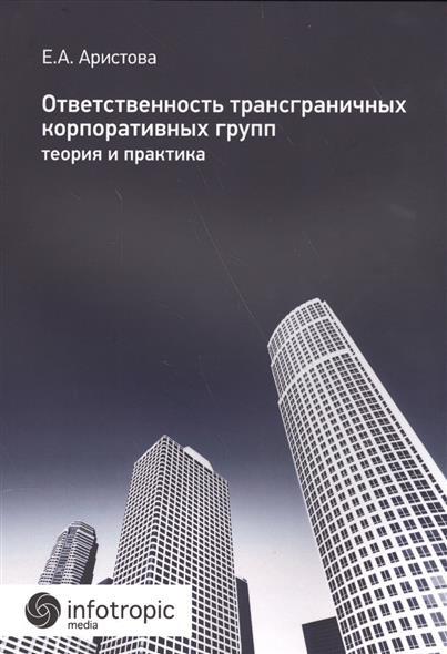 Ответственность трансграничных корпоративных групп: теория и практика