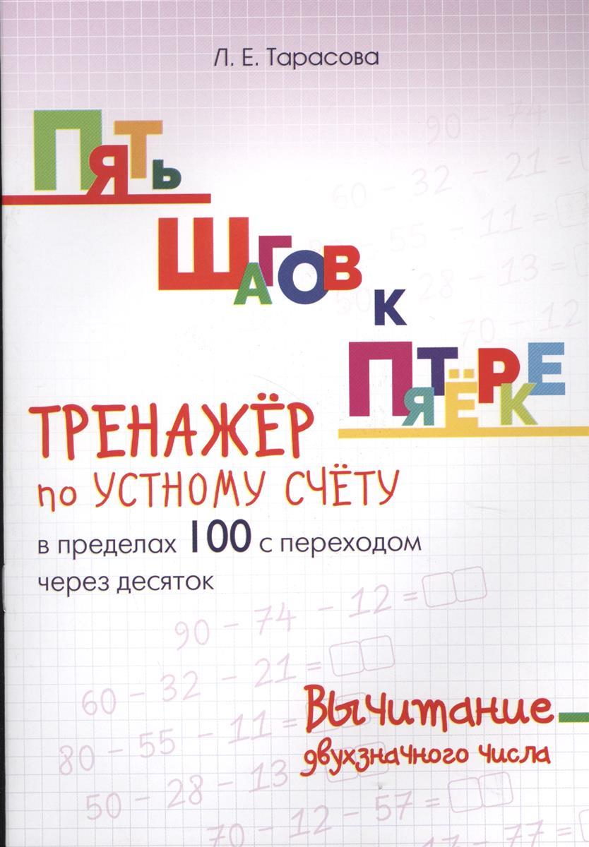 Тарасова Л.: Пять шагов к пятерке. Тренажер по устному счету в пределах 100 с переходом через десяток. Вычитание двухзначного числа