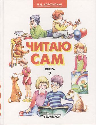 Читаю сам. Книга для чтения для детей дошкольного и младшего школьного возраста с нарушениями слуха. В трех книгах. Книга 2.