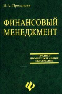 Проданова Н. Финансовый менеджмент Проданова
