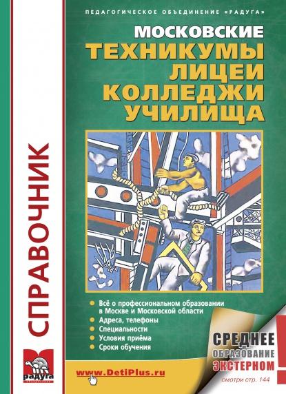 Московские техникумы лицеи… Вып.16,17,18,19 Справочник