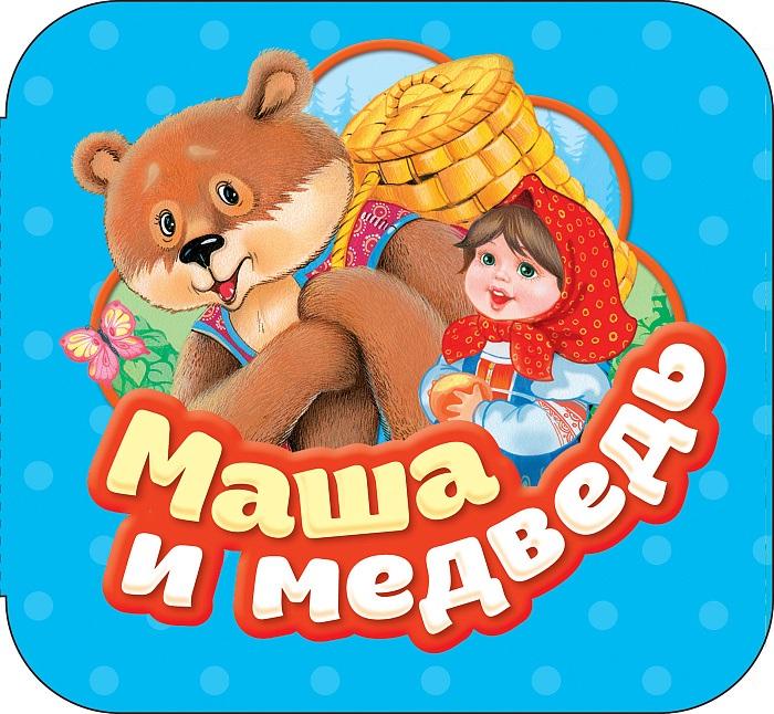 Булатов М. (обр.) Маша и медведь ISBN: 9785353087717 владимир булатов русский север