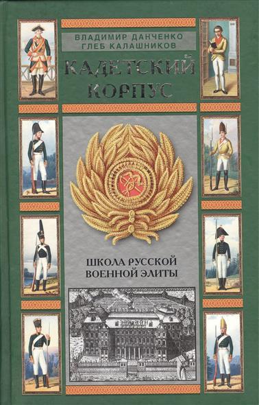 Кадетский корпус Школа русской военной элиты
