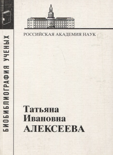 Бужилова А. (сост.) Татьяна Ивановна Алексеева. 1928-2007