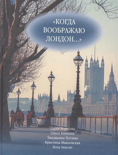 Верясова Д., Аникина О., Теегина Т. и др. Когда воображаю Лондон…