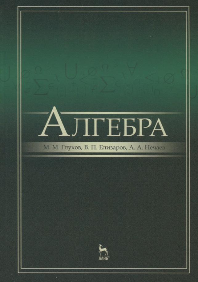 Глухов М., Елизаров В., Нечаев А. Алгебра. Учебник былины нечаев а а