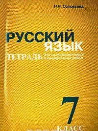 Русский язык 7 кл Тетр. для сам. и контр. работ