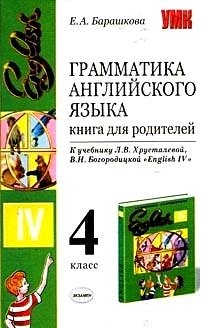 Грамматика англ. языка 4 кл Кн. для родителей