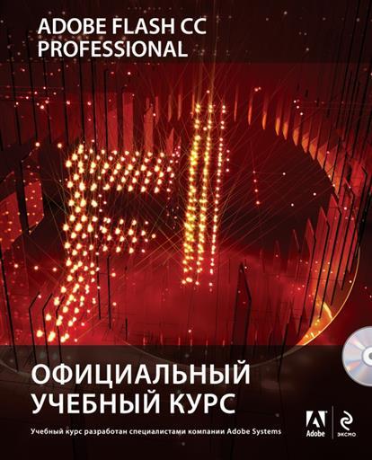 Adobe Flash CC Professional. Официальный учебный курс (+CD)