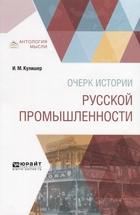 Очерки истории русской промышленности