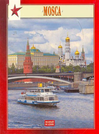 Миниальбом Москва