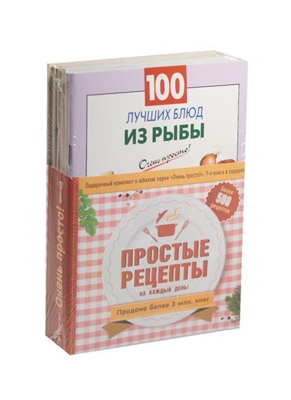 Простые рецепты на каждый день. Более 500 рецептов (комплект из 7 книг) валерий афанасьев комплект из 7 книг