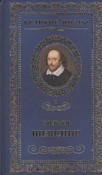 Великие поэты. Том 2. Уильям Шекспир. Сонеты