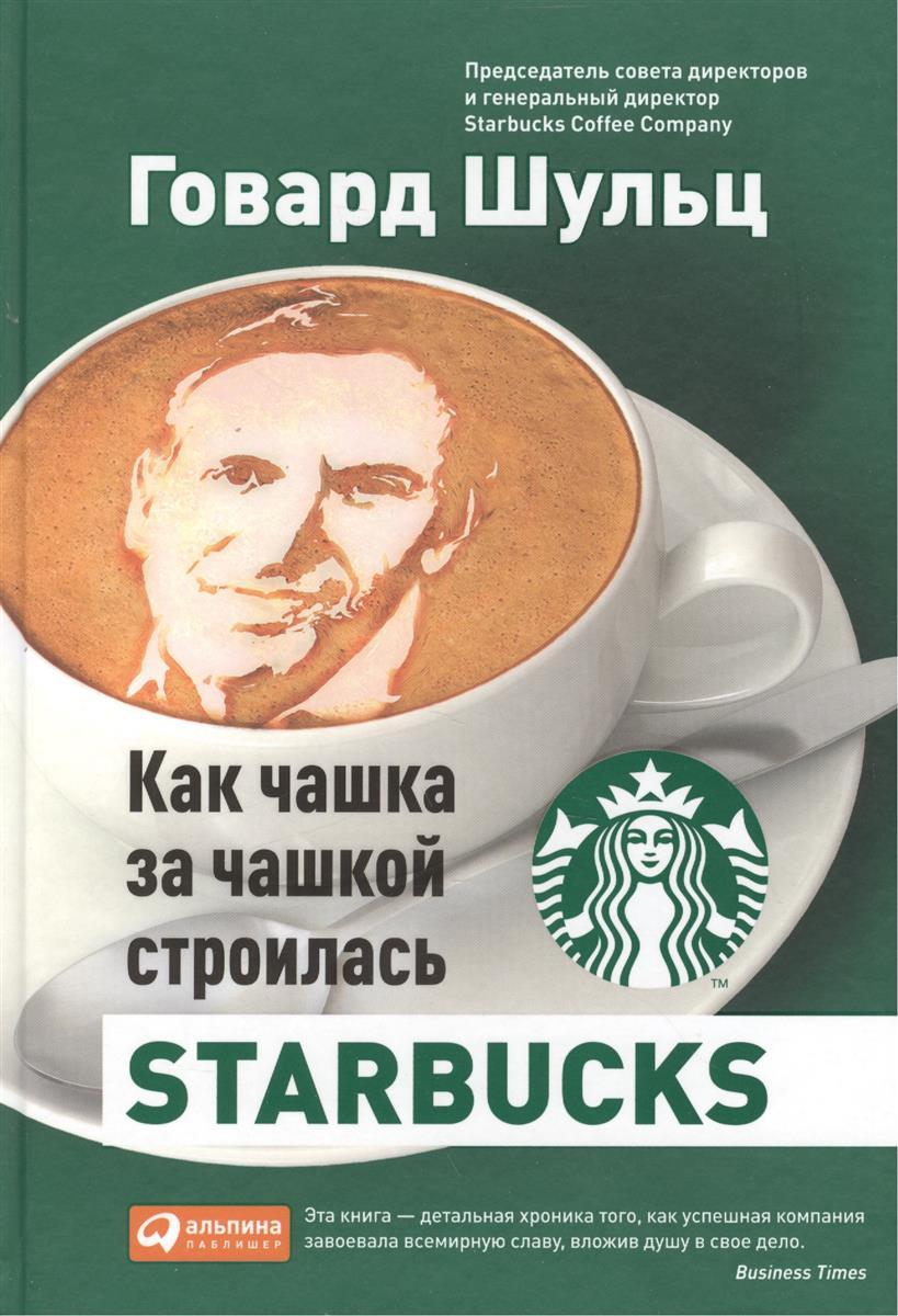 Шульц Г., Йенг Д. Как чашка за чашкой строилась Starbucks газовая варочная поверхность neff t26da59n0 цвет нержавеющая сталь