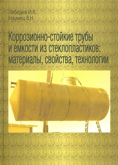 Коррозионно-стойкие трубы и емкости из стеклопластиков: материалы, свойства, технологии