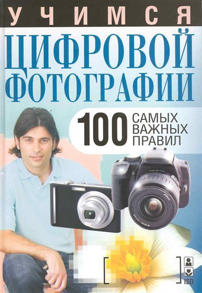 Учимся цифровой фотографии 100 самых важных правил