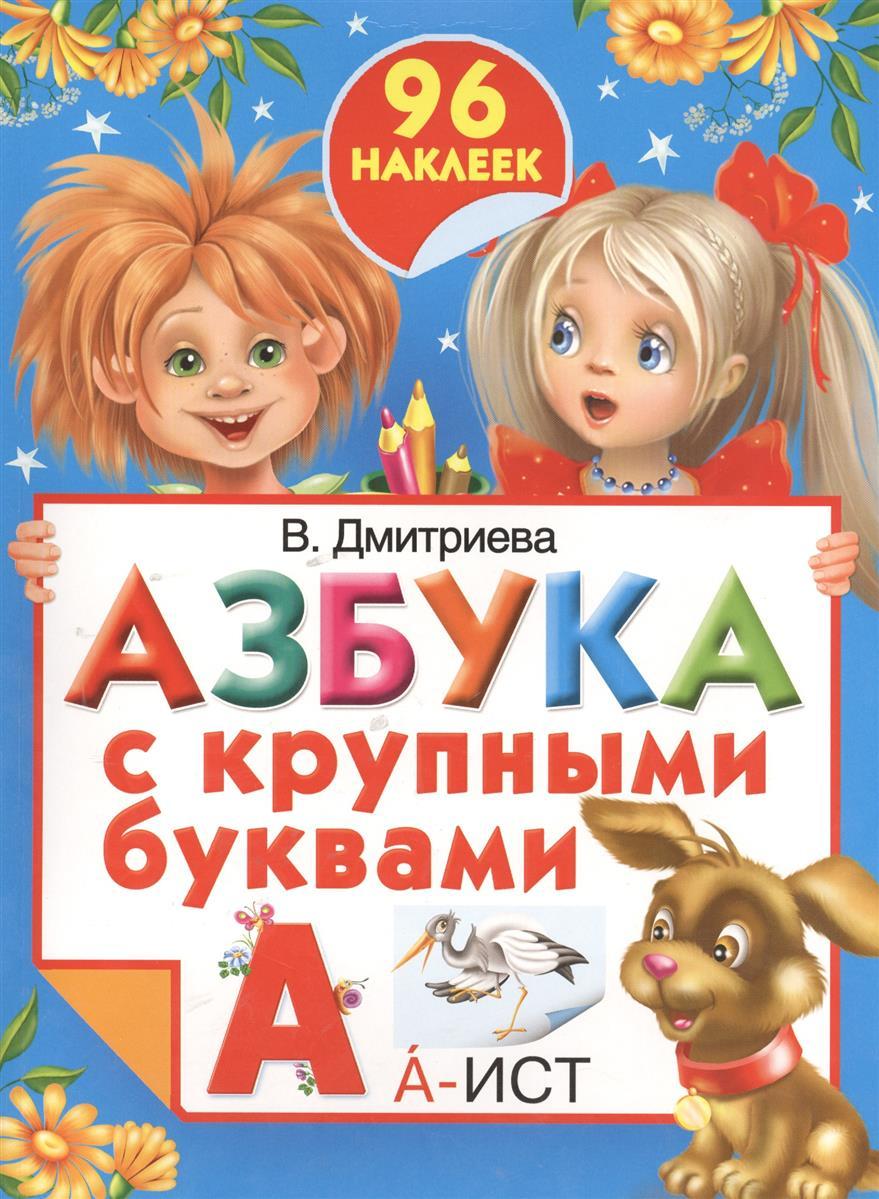 Дмитриева В. (сост.) Азбука с крупными буквами. 96 наклеек людмила громова азбука с крупными буквами наклейки
