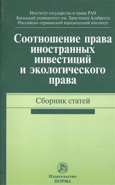 Соотношение права иностранных инвестиций и экологического права. Сборник статей