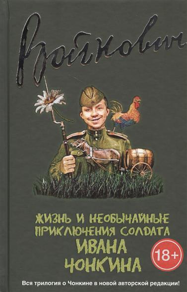 ИВАН ЧОНКИН FB2 ВСЕ КНИГИ СКАЧАТЬ БЕСПЛАТНО