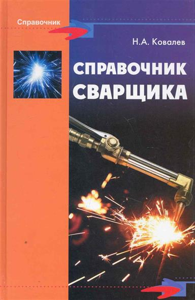 Ковалев Н. Справочник сварщика