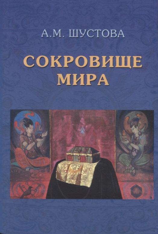 Шустова А. Сокровище мира 18 19 376