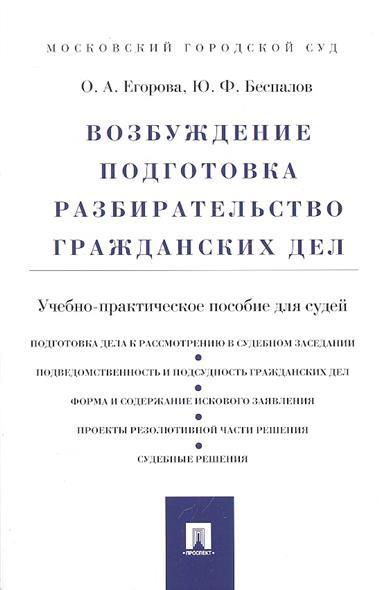 Возбуждение подготовка разбирательство гражданских дел Уч.-практ. пос.