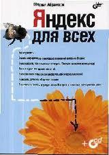 Абрамзон М. Яндекс для всех каталог яндекс газеты