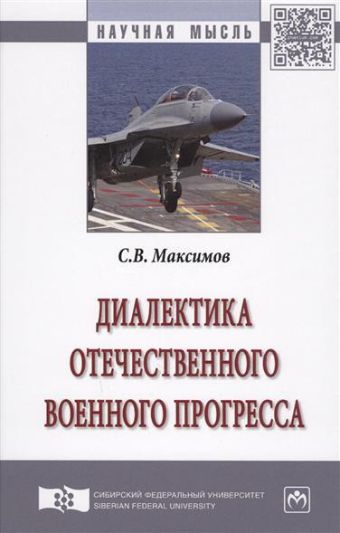 Максимов С. Диалектика отечественного военного прогресса. Монография