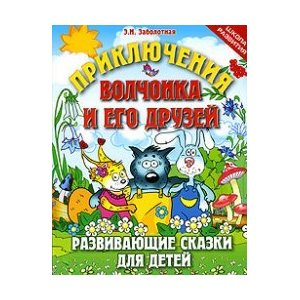 Заболотная Э. Приключения Волчонка и его друзей заболотная э майер н цвета и формы 40 наклеек