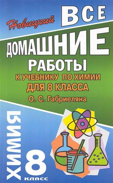Все домашние работы к учеб. химии 8 кл.