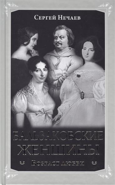 Нечаев С. Бальзаковские женщины. Возраст любви нечаев с письма о любви