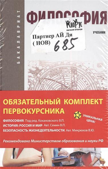 Обязательный комплект первокурсника: БЖД, История России, Философия (коплект из 3 книг)