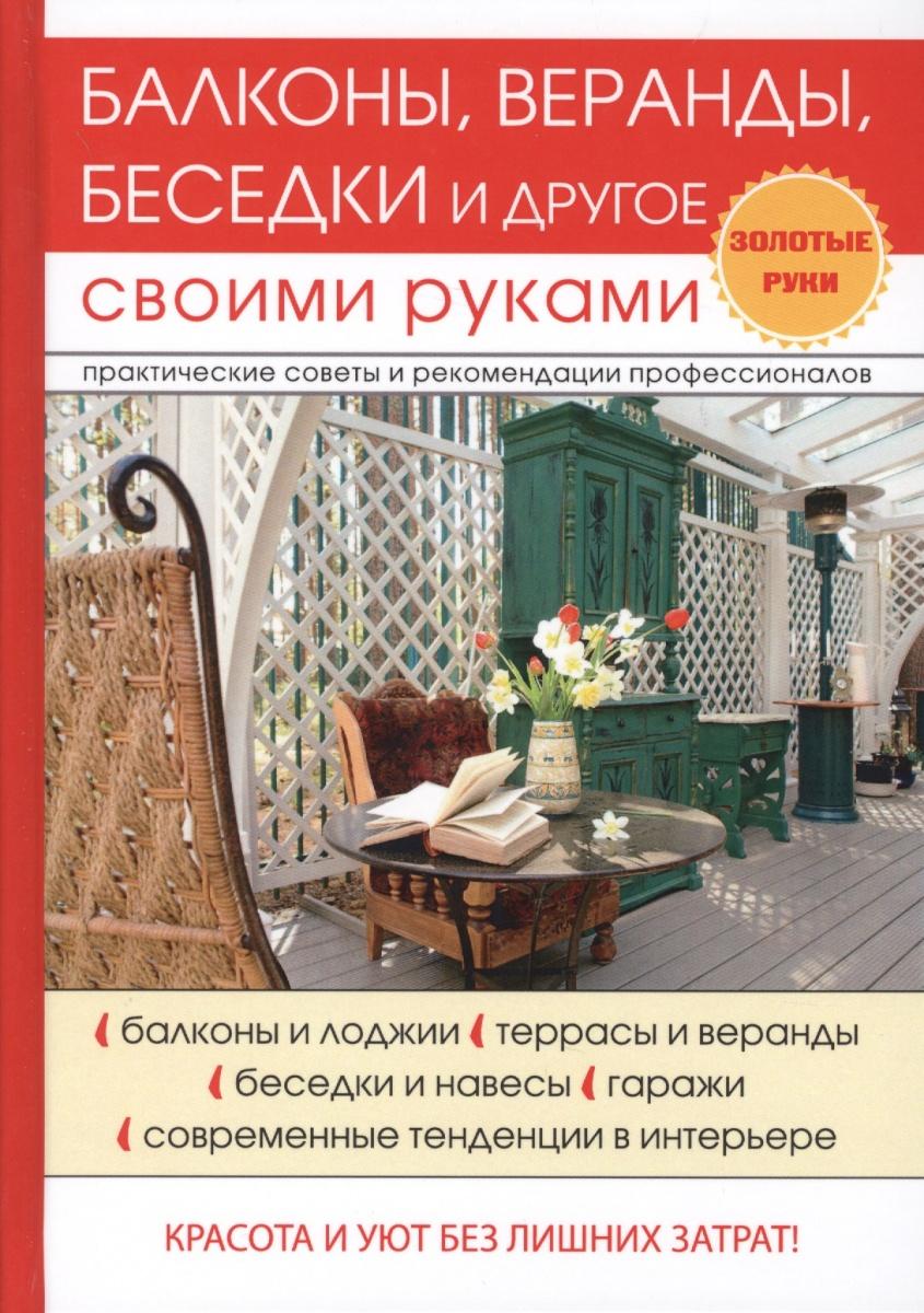 Книга Балконы, веранды, беседки и другое своими руками. Серикова Г.