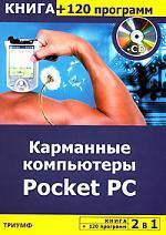 Сергеев Н. (ред.) 2 в 1 Карманные компьютеры Pocket PC + 120 программ на CD