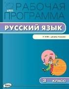 Рабочая программа по русскому языку. 3 класс. К УМК В.П. Канакиной, В.Г. Горецкого и др. (