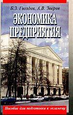 Экономика предприятия Пос. для подг. к экз.