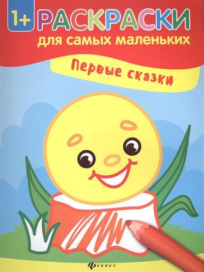 Семенкова И худ Первые сказки Книжка-раскраска